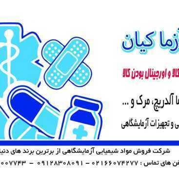 نمایندگی مرک در ایران | معرفی شرکت مرک