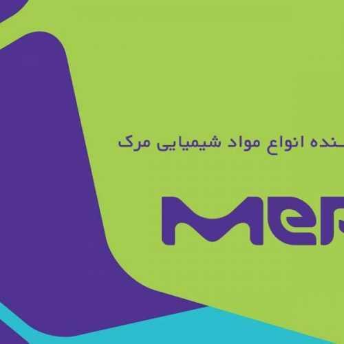 نمایندگی های مرک در ایران