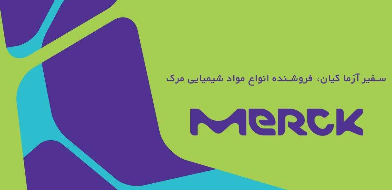مرک | خرید مرک | خرید merck | ماده شیمیایی مرک | ماده شیمیایی merck | نمایندگی merck