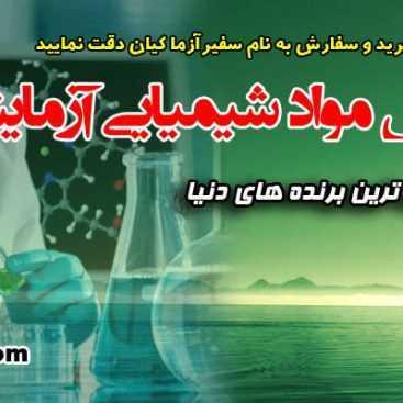 فروش کلیه مواد شیمیایی آزمایشگاهی مرک و سیگما در ایران