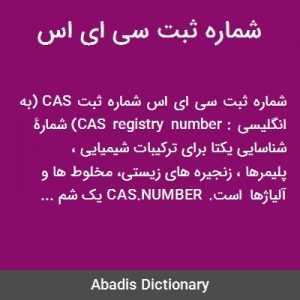 شماره ثبت CAS | شماره ثبت سی ای اس