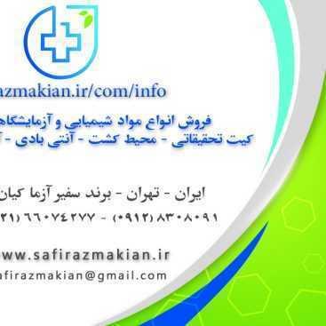 قیمت سیگما آلدریچ | قیمت مرک | قیمت پرومگا | قیمت ترموفیشر | قیمت مواد آزمایشگاهی