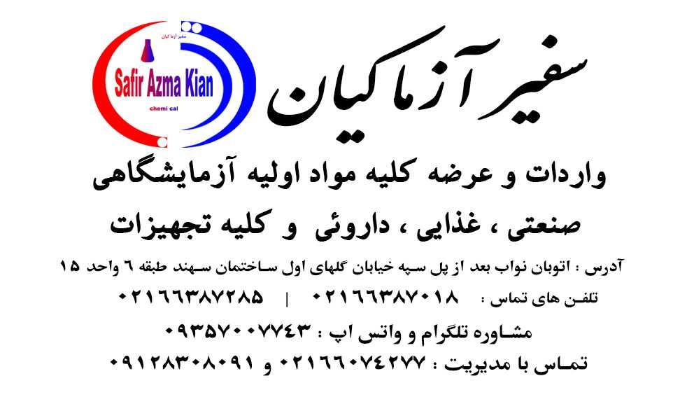 تماس با ما:09128308091