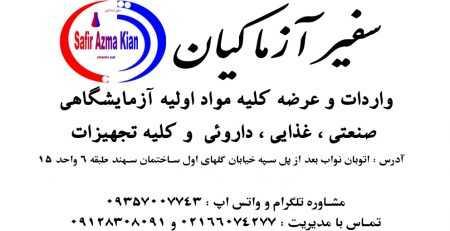 مواد شیمیایی آرایشی بهداشتی | خرید مواد شیمیایی در صنعت آرایشی بهداشتی | مواد شیمیایی تهران