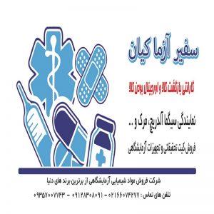 نمایندگی انحصاری سیگما آلدریچ در ایران | نمایندگی رسمی سیگما آلدریچ در ایران