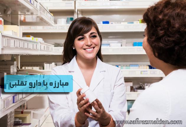 مبارزه با دارو تقلبی