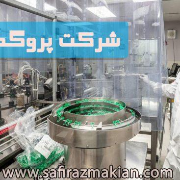 نمایندگی رسمی شرکت پرومگا در ایران