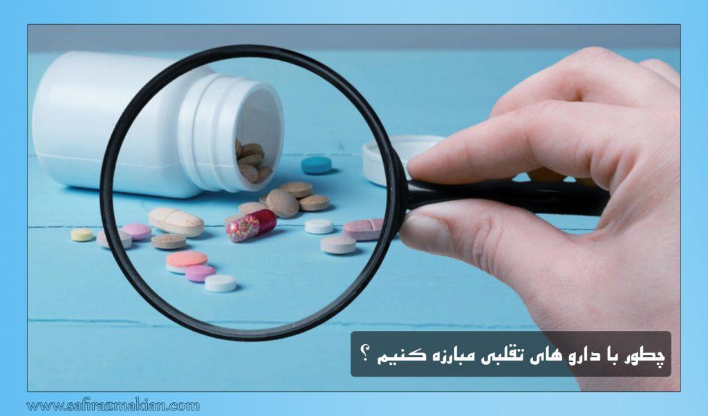 چگونه با دارو تقلبی مبارزه کنیم