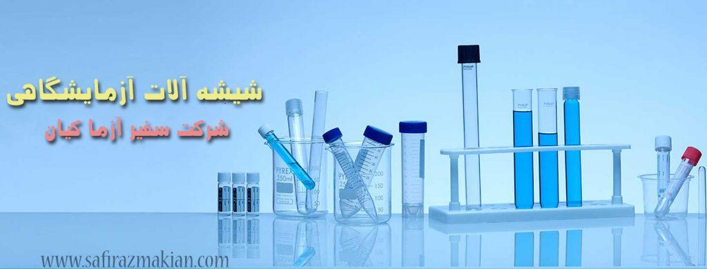شیشه های آزمایشگاهی