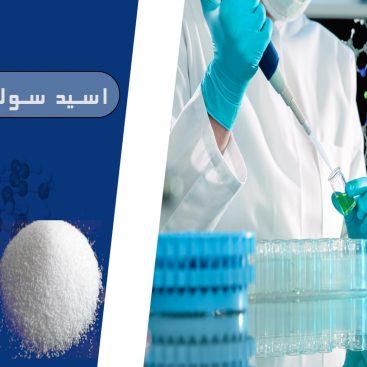 اسید سولفوریک چیست ؟