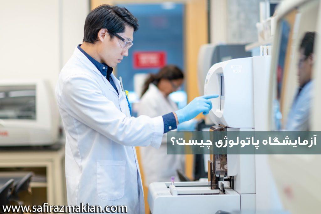 آزمایشگاه پاتولوژی چیست