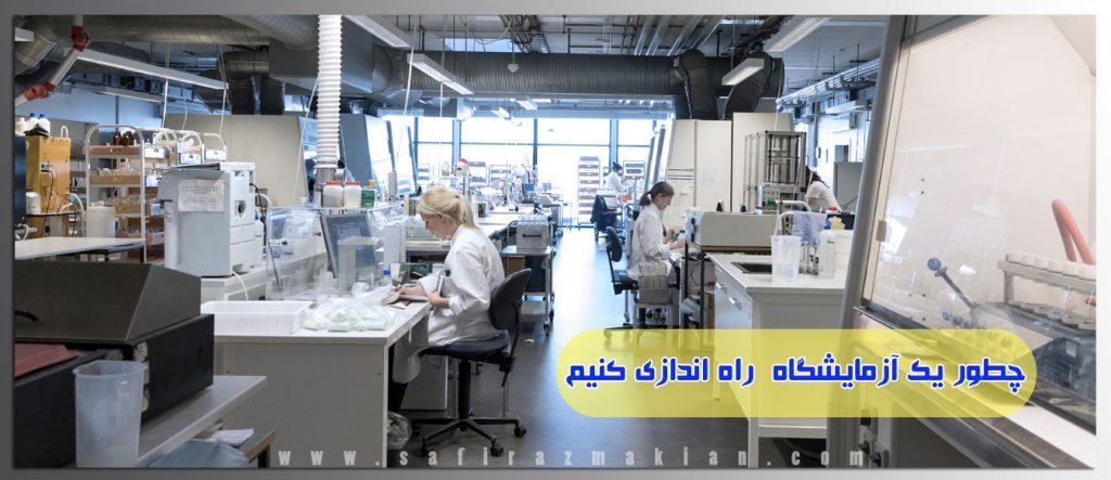 چطور یک آزمایشگاه را راه اندازی کنیم