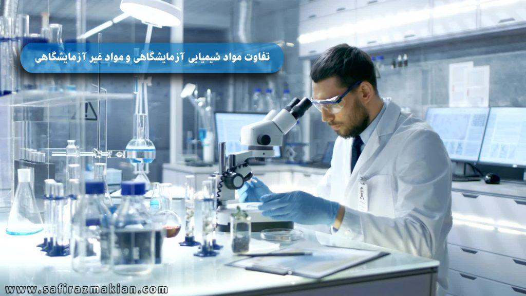 مواد شیمیای آزمایشگاهی