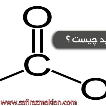اسید فرمیک چیست ؟