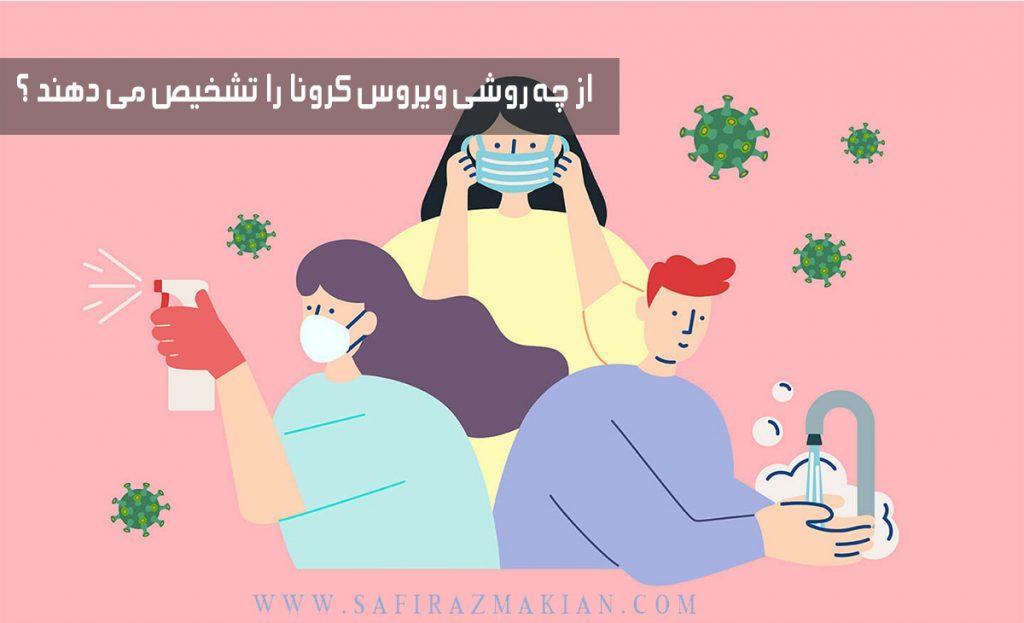 از چه روشی ویروس کرونا را تشخیص می دهند ؟