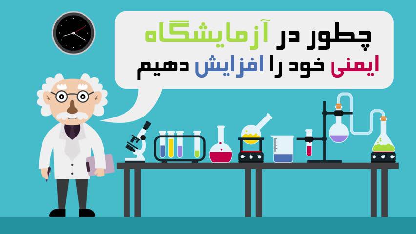 چطور در آزمایشگاه ایمنی خود را افزایش دهیم