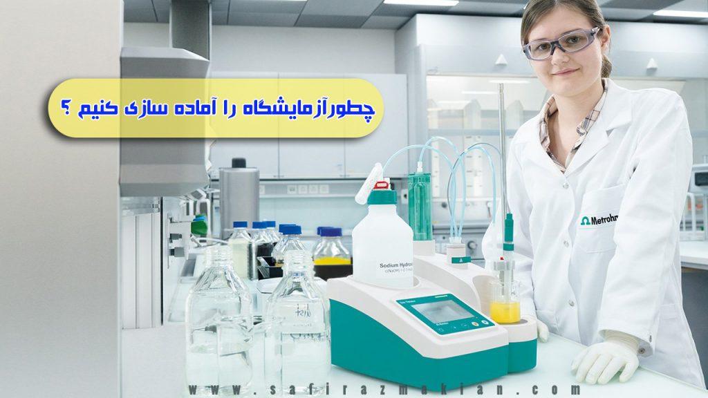 چطور آزمایشگاه را آماده سازی کنیم