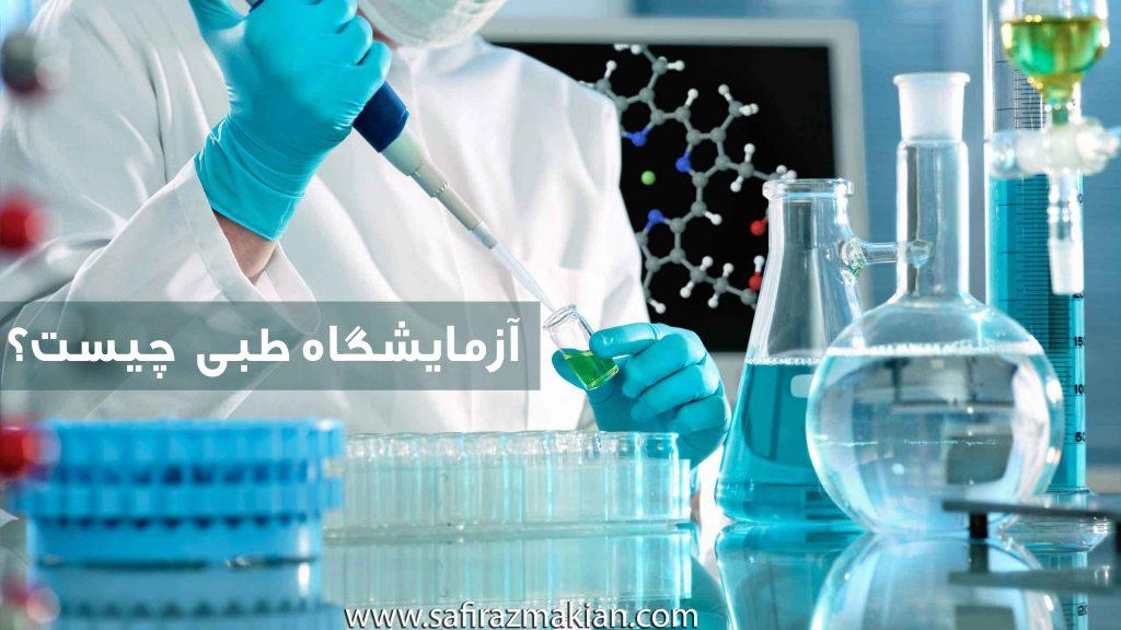 آژمایشگاه طبی چیست