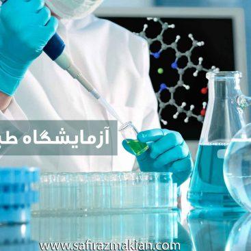 تفاوت آزمایشگاه طبی و پاتوبیولوژی