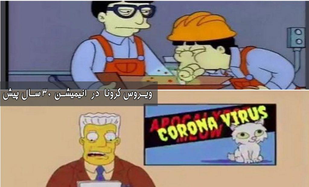 انمیشن سیمسون درباره کرونا
