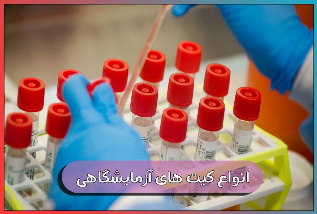 انواع کیت های آزمایشگاهی