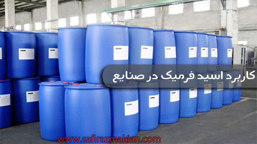 کاربرد اسید فرمیک در صنایع