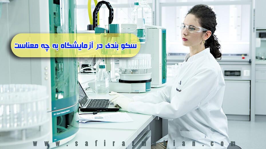 سکو در آزمایشگاه به چه معناست
