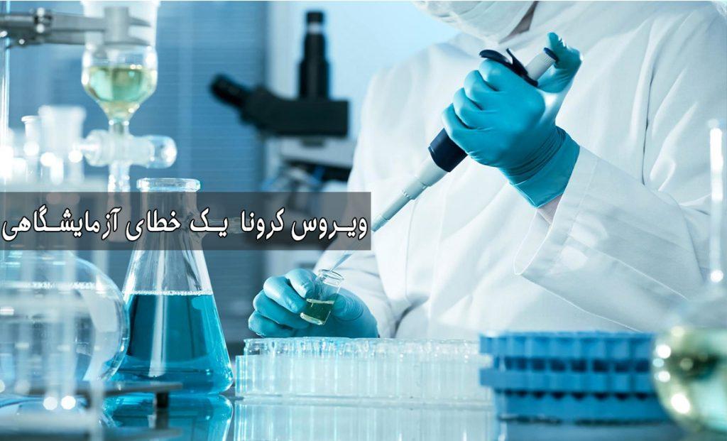 ویروس کرونا یک خطای آزمایشگاهی