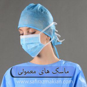 کاربرد ماسک های سه لایه و پزشکی